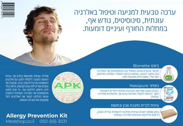 ערכה טבעית למניעה וטיפול באלרגיה